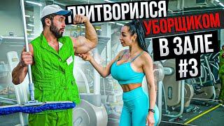Мастер Спорта притворился УБОРЩИКОМ в ЗАЛЕ 3 GYM PRANK