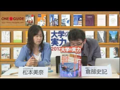 第3回「大学の実力を見極める!」読売新聞記者 松本美奈