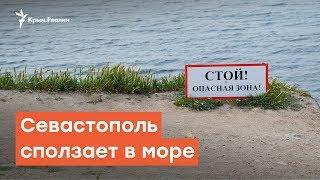 Севастополь сползает в море Радио Крым Реалии