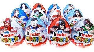 Киндер Сюрприз ЛИГА СПРАВЕДЛИВОСТИ 2017! Unboxing Kinder Surprise Justice League! Новая коллекция!