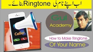 How To Make Ringtone Of Your Name { Urdu }