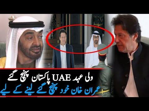 Crown Prince of Abu Dhabi UAE Sheikh Muhamed Bin Zayed Al Nahyan to visit to Pakistan Imran Khan