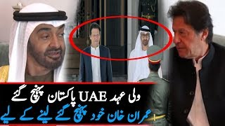 vuclip Crown Prince of Abu Dhabi UAE Sheikh Muhamed Bin Zayed Al Nahyan to visit to Pakistan Imran Khan