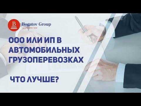 ООО или ИП в автомобильных грузоперевозках  Что лучше?