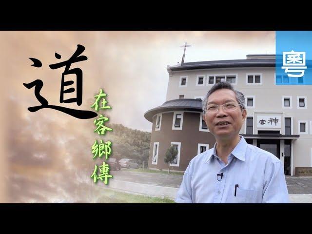 電視節目 TV1567 道在客鄉傳 (HD粵語) (台灣系列)