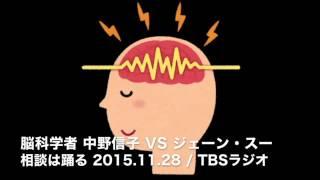 脳科学者 中野信子 x ジェーン・スー 2015 11 28 #so954