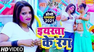 2021 की असली #HOLI   #Video - इयरवा के रंग   #Neha Nainu   Eyarwa Ke Rang   Bhojpuri Holi Song