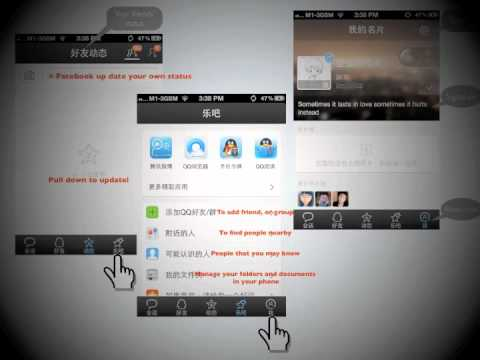 iPhone QQ user reference
