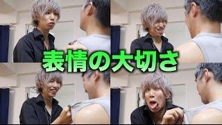 【演技】表情の大切さがとても分かる動画 thumbnail