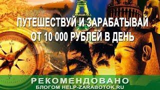 - Отзыв на курс АВТОРСКАЯ СИСТЕМА «ЗАРАБАТЫВАЙ И ПУТЕШЕСТВУЙ» ПОЖИЗНЕННО