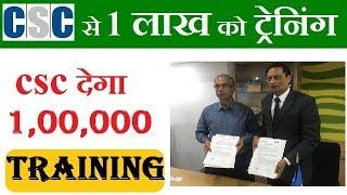 csc train 1 lakh professionals under Blended Learning Program (BLP) certificate programs,csc blp