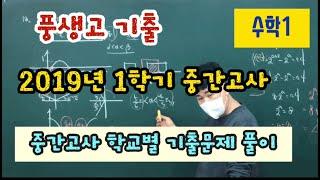 [수학1] 풍생고, 2019년 1학기 중간고사 기출문제…