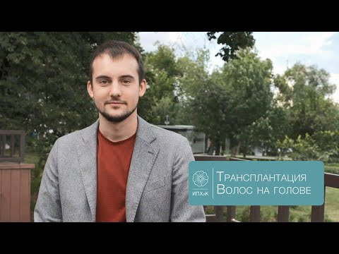 История Дмитрия: Трансплантация волос