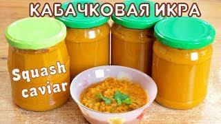 Кабачковая икра как в магазине / Squash caviar recipe ♡ English subtitles