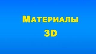 3D слепки ручек своими руками.Урок № 5. Материалы 3D.