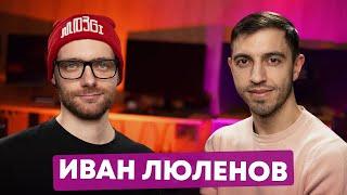 ИВАН ЛЮЛЕНОВ Я пока не нашёл себя Лига Смеха Стендап Comedy баттл ПОДКАСТОБАЗА 11