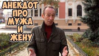 Лучшие одесские анекдоты Анекдоты про мужа и жену