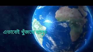 Mahakas (space) Bangla Kobita Video/ Poem's Diary