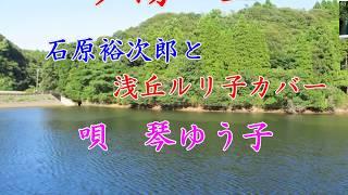 「夕陽の丘」 石原裕次郎&浅丘ルリ子さんの、ヂュエット曲を、唄わせて...