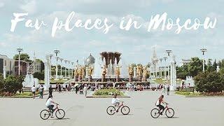 FAV PLACES IN MOSCOW | ЛЮБИМЫЕ МЕСТА В МОСКВЕ(, 2016-08-16T21:49:26.000Z)