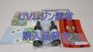 UVレジン素材 購入品