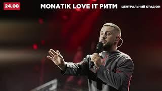 MONATIK LOVE IT РИТМ ТУР - Черкаси, 24.08