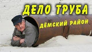 'Дёмский район: дело труба'. Возвращение к теме. 'Открытая Политика'