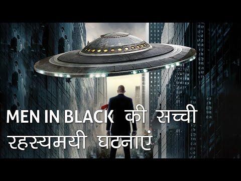 Men in Black की सच्ची घटनाएं | Real Events of Men in Black in Hindi