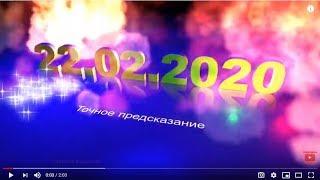 Она предсказала точнее Ванги. Конец света Апокалипсис  22 02 2020 #вкусненькоswetik