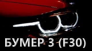 Бумер 3 (F30) Защита от угона