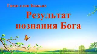Христианская песня «Результат познания Бога» (Текст песни)