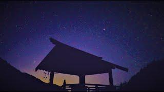 南信州阿智村園原の里 滝見台で見た秋の星空(SONYα7SⅢリアルタイム動画)