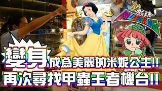再次追尋甲蟲王者!驚見夢幻迪士尼魔鏡,我是米妮公主~。FT. 綠茶《 新●甲蟲王者 & 迪士尼公主 》│VLOG#255