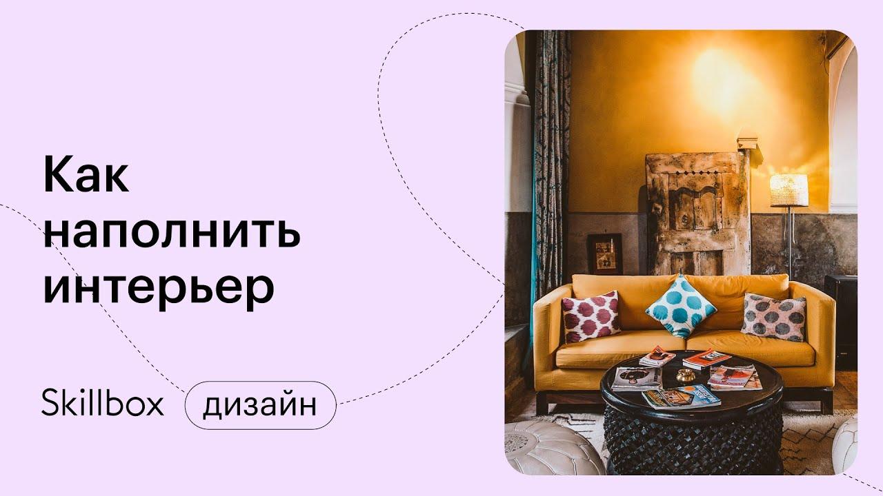 Этапы дизайна интерьера Преображаем интерьер квартиры. Обучение дизайну интерьера