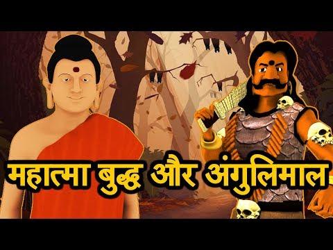 महात्मा  बुद्ध और अंगुलिमाल  | Mahatma Buddha And Angulimaal