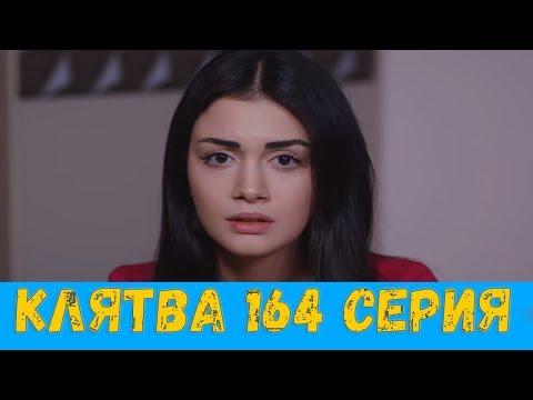 КЛЯТВА 164 СЕРИЯ РУССКАЯ ОЗВУЧКА (сериал, 2020). Yemin 164 анонс