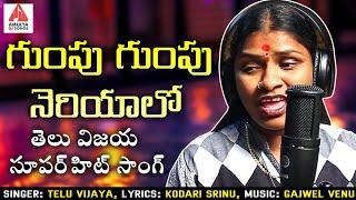 SUPER HIT Telangana Folk Song | Gumpu Gumpu Neriyalo Video Song | Singer Telu Vijaya |Amulya DJ Song