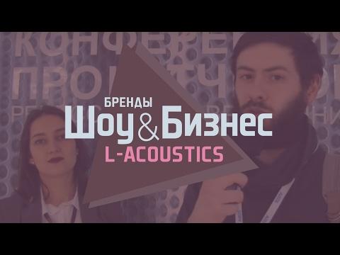 "Компания ""Сонорусс"" бренд L-Acoustics XI Конференция прокатчиков (Самара, 2017)"