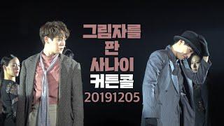 뮤지컬 그림자를 판 사나이 커튼콜 2019.12.5.