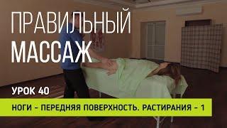 Правильный массаж  Урок 40 Ноги - передняя поверхность. Растирания - 1