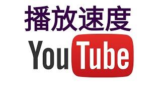 【教學】YouTube影片撥放速度調整教學(變快,變慢,我變變變)