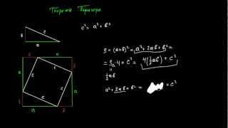 Доказательство теоремы Пифагора