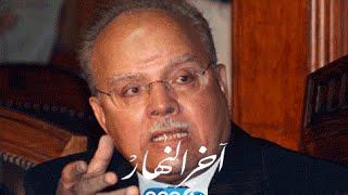 اخر النهار - سر استقالة المستشار سري صيام من مجلس النواب المصري !!