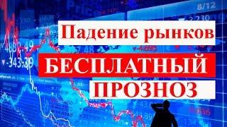 Смотреть видео Прогноз курс доллара рубля. Страх и падение рынков. Бесплатные торговые идеи и сигналы онлайн