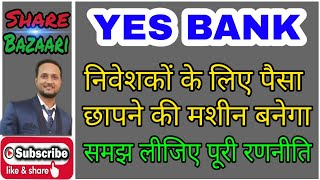 Yes Bank Share Latest News | Yes Bank Share Review