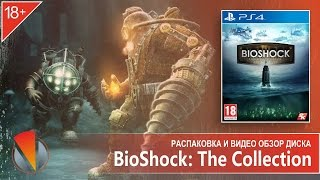 BioShock: The Collection (PS4, Playstation 4). Распаковка и видео презентация издания.