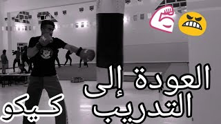 Taki kick boxing_تدريبات تقي الدين+تكنيكات كيك بوكسينغ_العودة إلى التدريب