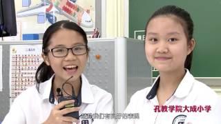 Publication Date: 2017-06-25 | Video Title: 【香港教育資源巡禮】孔教學院大成小學