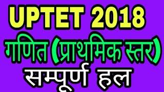 गणित 2018 यूपीटेट सोल्वड पेपर /UPTET 2018 SOLVED PAPER MATHS