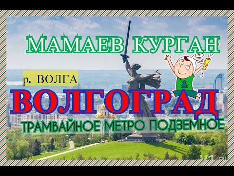 город ВОЛГОГРАД,  МАМАЕВ КУРГАН, ТРАМВАЙНОЕ МЕТРО, ВОЛГА 2020  смотреть онлайн в 4 К